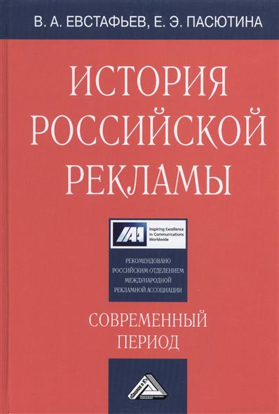 Евстафьев В., Пасютина Е. История российской рекламы. Современный период