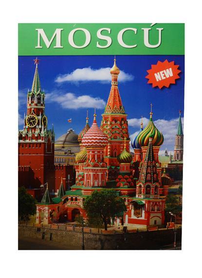 Moscu = Москва. Альбом на испанском языке (+ карта Москвы)