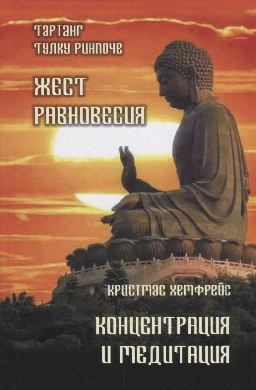Ринпоче Т., Хемфрейс К. Жест равновесия. Концентрация и медитация ISBN: 9785902583110 йонге мингьюр ринпоче радостная мудрость принятие перемен и обретение свободы
