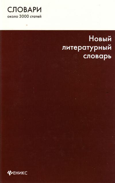 Новый литературный словарь