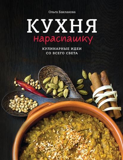 Бакланова О. Кухня нараспашку. Кулинарные идеи со всего света ольга бакланова книга кухня нараспашку