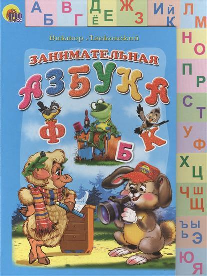 Лясковский В. Занимательная азбука занимательная азбука для дошколят
