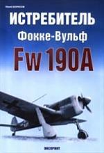Истребитель Фокке Вульф Fw190A