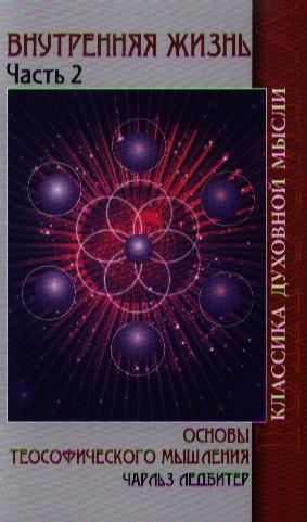 Внутренняя жизнь. Часть 2. Основы теософического мышления