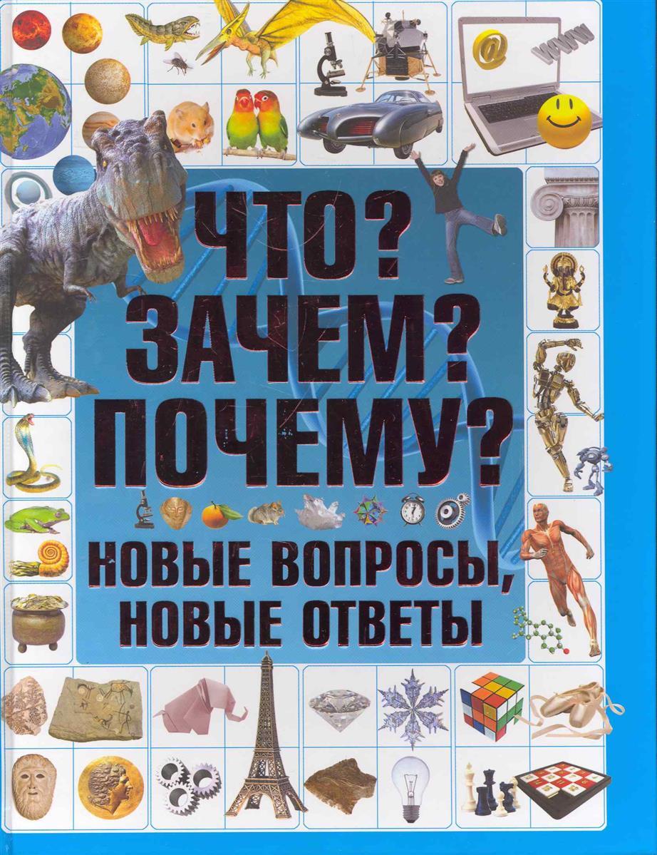Шереметьева Т. Что Зачем Почему Новые вопросы новые ответы