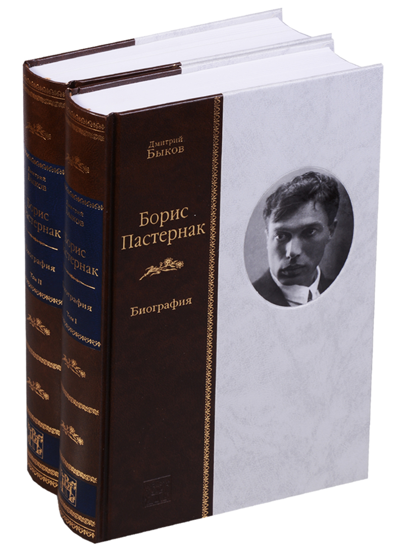 Быков Д. Борис Пастернак. Биография (комплект из 2 книг) борис пастернак избранное комплект из 2 книг