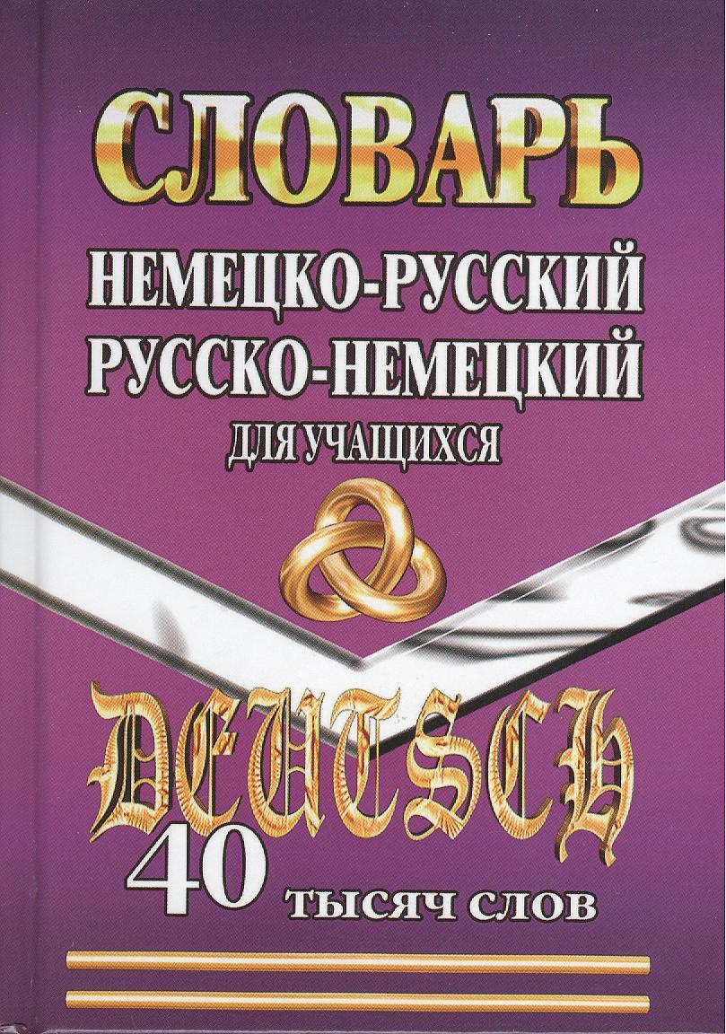 Немецко-русский русско-немецкий словарь для учащихся. 40 000 слов ISBN: 9785913361530
