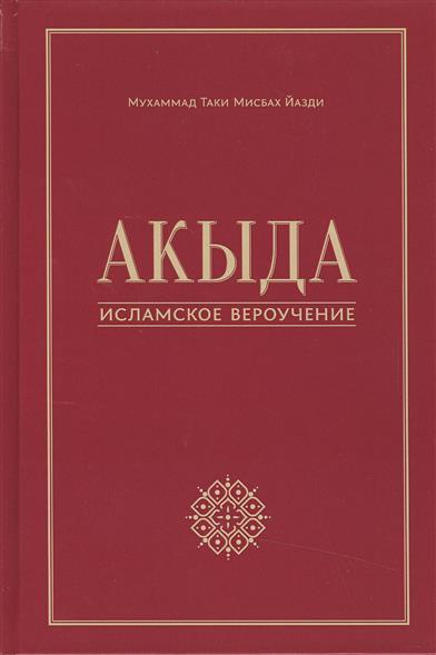 Книга Акыда - исламское вероучение. Учебное пособие. Йазди М.