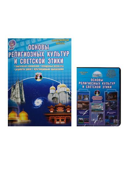 Основы религиозных культур и светской этики. Методическое пособие с электронным приложением (комплект/ книга+CD)