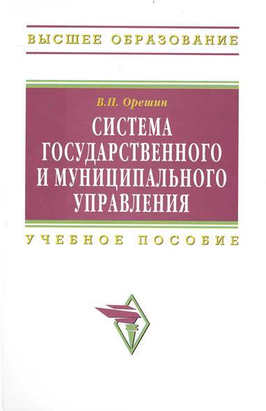 Орешин В. Система гос. и муниципального управления Учеб. пос.