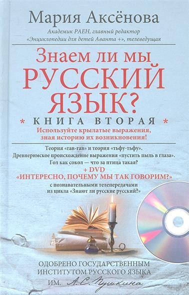 Аксенова М. Знаем ли мы русский язык? Книга вторая с DVD