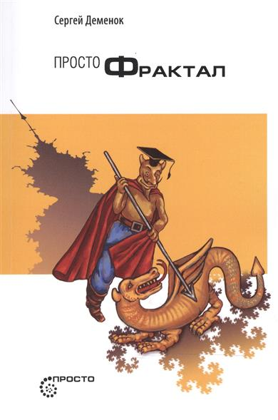Деменок С. Просто Фрактал. Второе издание, дополненное и переработанное