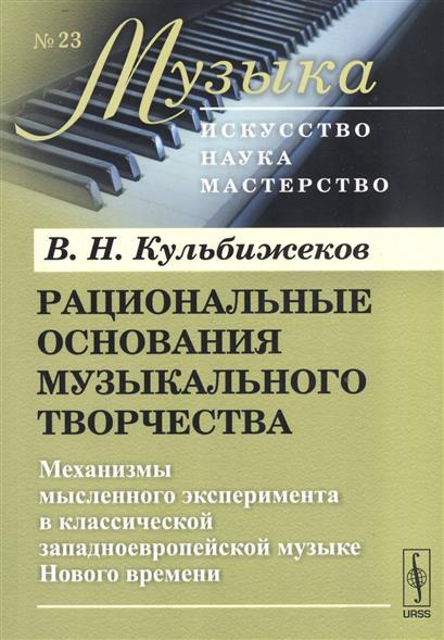 Рациональные основания музыкального творчества. Механизмы мысленного эксперимента в классической западноевропейской музыке Нового времени