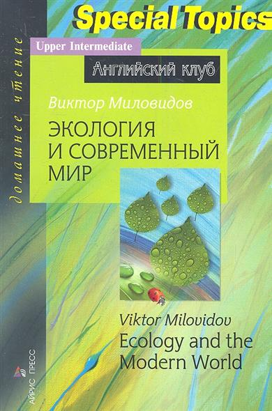 Экология и современный мир. Ecology and the Modern World. Домашнее чтение