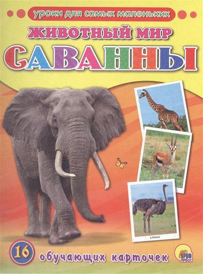 Животный мир. Саванны. 16 обучающих карточек феникс развивающая книжка живой мир саванны