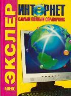 Экслер А. Интернет Самый полный справ. Экслер экслер а самый полный и понятный самоучитель работы в сети…