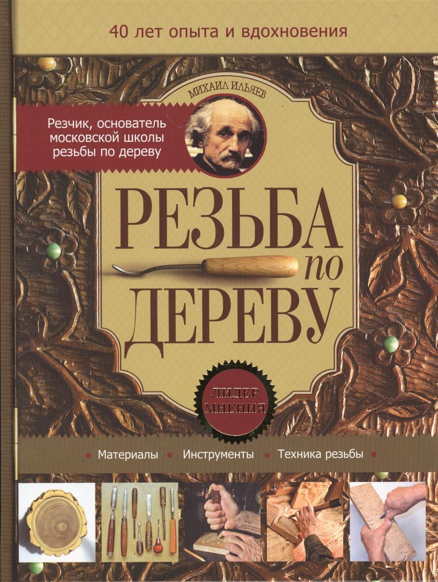 цена на Ильяев М. Резьба по дереву