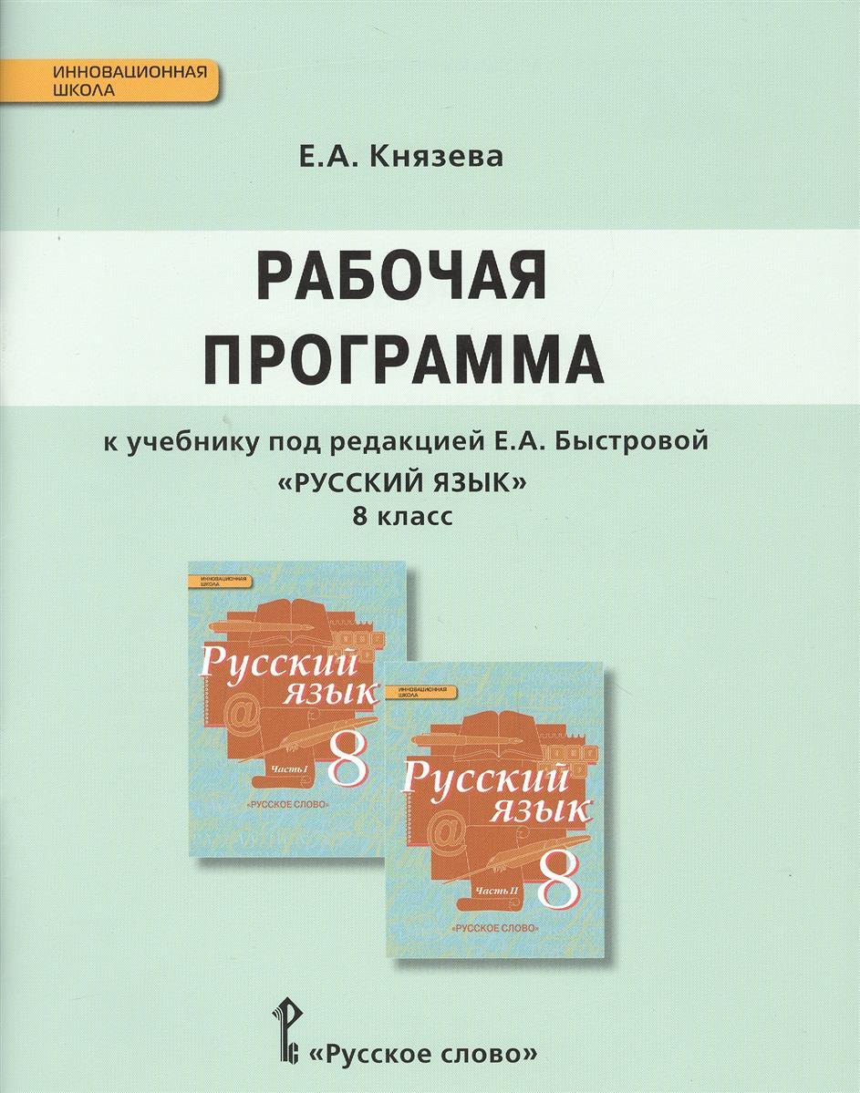 Рабочая программа к учебнику под редакцией Е.А. Быстровой