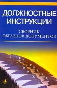 Должностные инструкции Сборник образцов документов