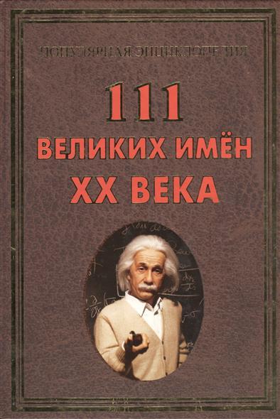 Книга 111 великих имен ХХ века. Булгакова И.