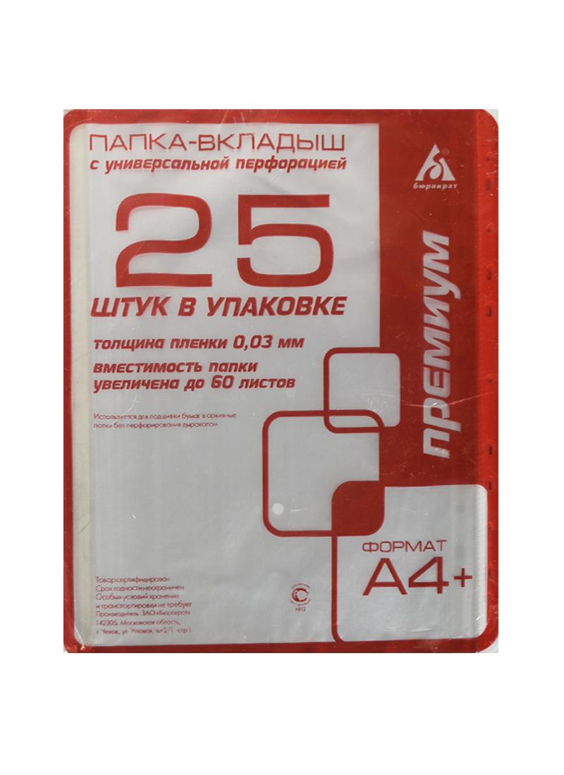 Папка-вкладыш А4 25шт/уп 30мкм, Бюрократ