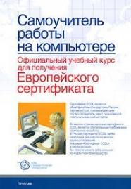 книги эксмо цветной самоучитель работы на компьютере Самоучитель работы на компьютере Офиц. учебный курс…