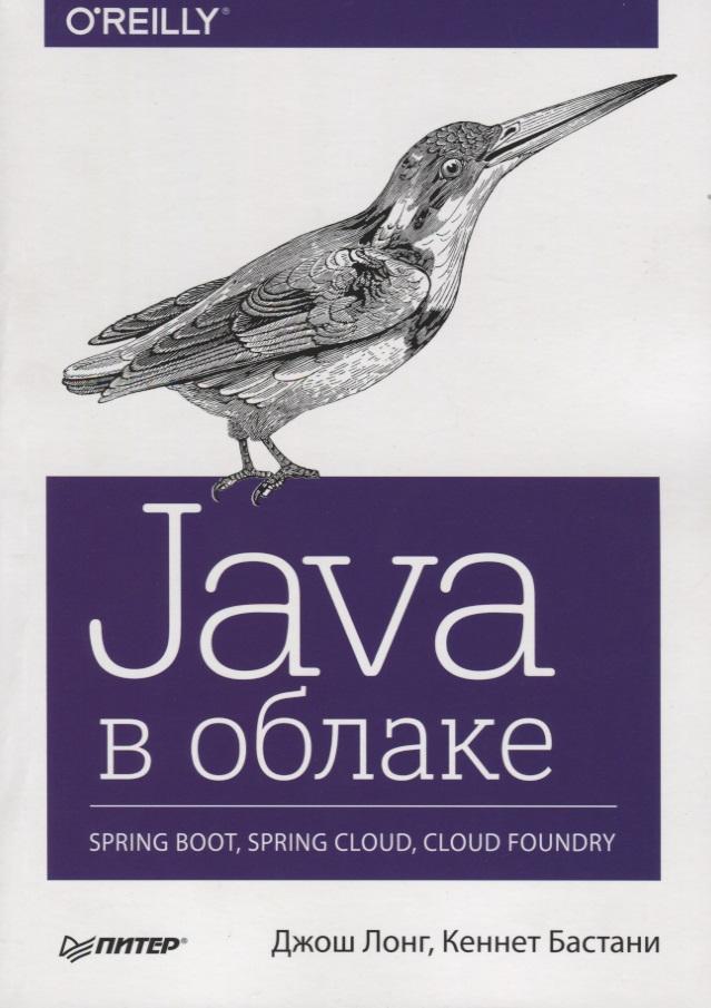 Лонг Д., Бастани К. Java в облаке. Spring Boot, Spring Cloud, Cloud Foundry усилители для фонового озвучивания cloud 46 50