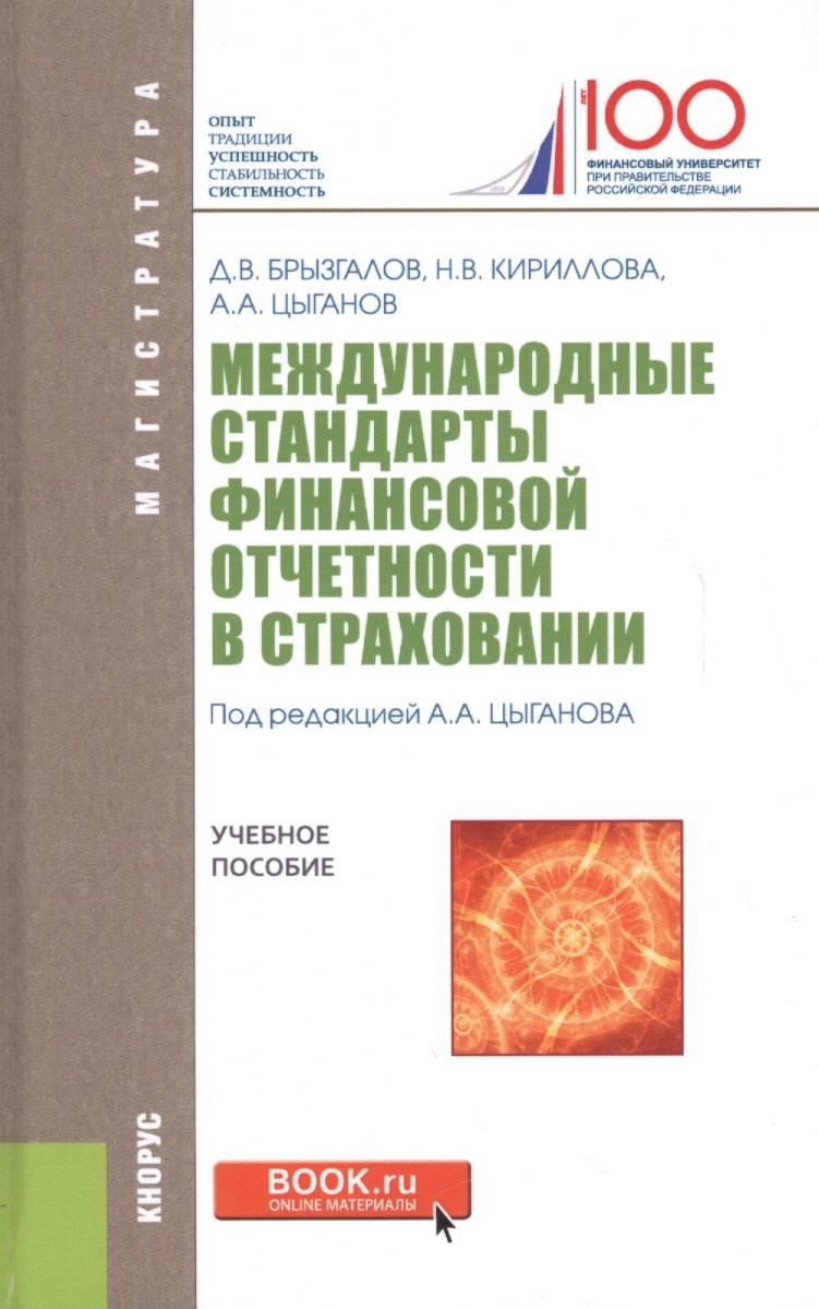 Международные стандарты финансовой отчетности в страховании: учебное пособие