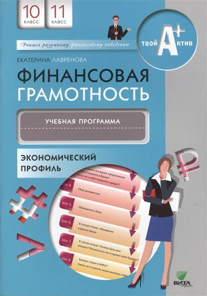 Финансовая грамотность. Учебная программа. 10-11 классы. Экономический профиль