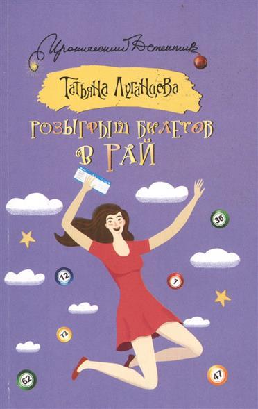 Луганцева Т. Розыгрыш билетов в Рай розыгрыш