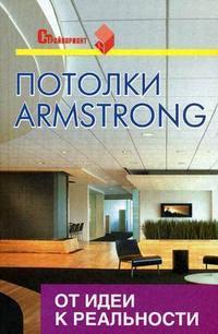 Скиба В. Потолки Armstrong От идеи к реальности Практ. пос. nikon 20x56 monarch 5