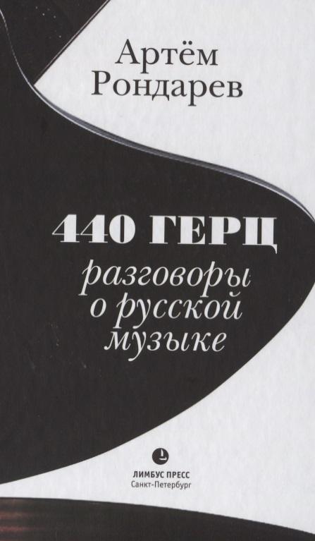 440 Герц. Разговоры о русской музыке от Читай-город