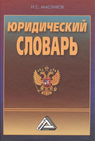 Юридический словарь, 3-е издание, переработанное и дополненное