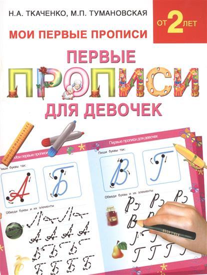Ткаченко Н., Тумановская М. Первые прописи для девочек