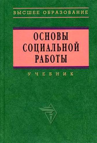 Основы социальной работы Павленок