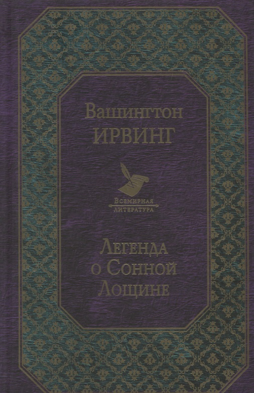 Ирвинг В. Легенда о Сонной Лощине вашингтон ирвинг легенда о сонной лощине новеллы книга для чтения на английском языке