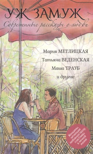 Метлицкая М.: Уж замуж. Современные рассказы о любви