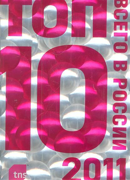 2011 Топ 10 всего в России