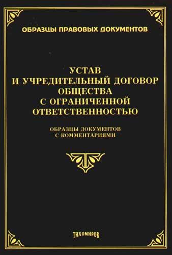 Устав и учредительный договор ООО Образцы документов с комм.