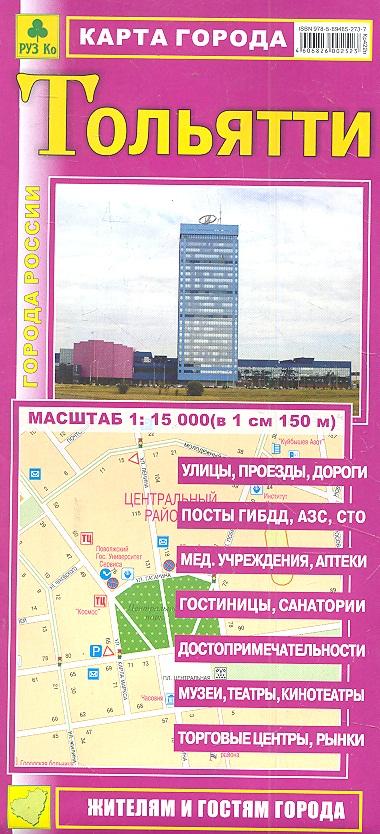 Карта г. Тольятти ISBN: 9785894852737