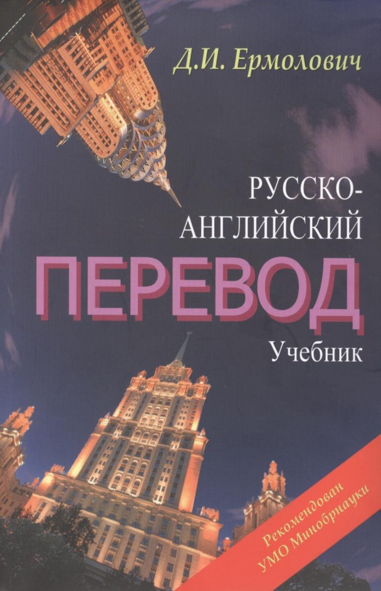 Ермолович Д. Русско-английский перевод. Учебник для студентов вузов, обучающихся по образовательной программе