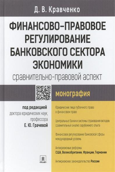 Финансово-правовое регулирование банковского сектора экономики: сравнительно-правовой аспект. Монография