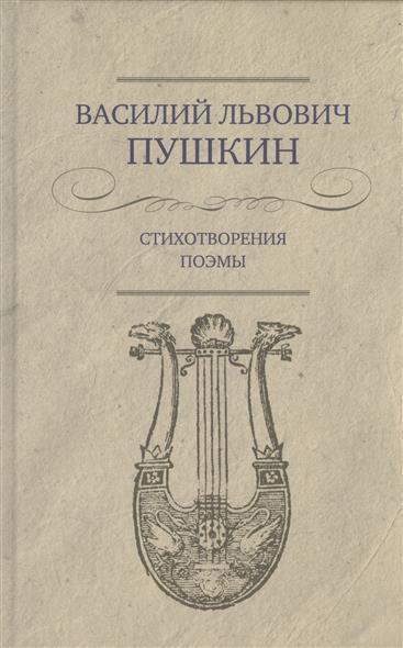Пушкин В. Стихотворения. Поэмы в л пушкин в л пушкин стихотворения поэмы