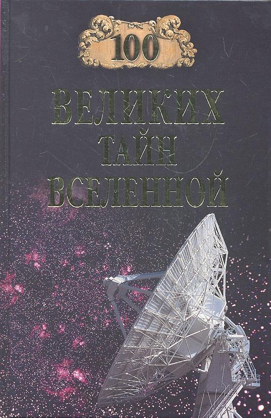 Бернацкий А. (сост.) 100 великих тайн Вселенной чеботарева а сост любовные письма великих