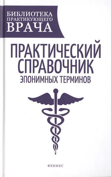 Практический справочник эпонимных терминов