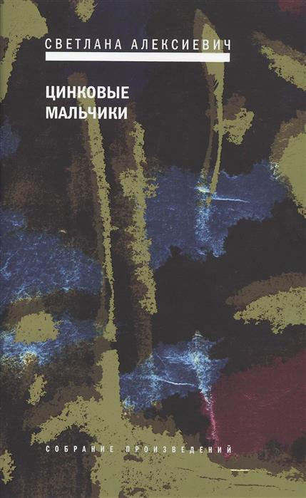 Алексиевич С. Цинковые мальчики