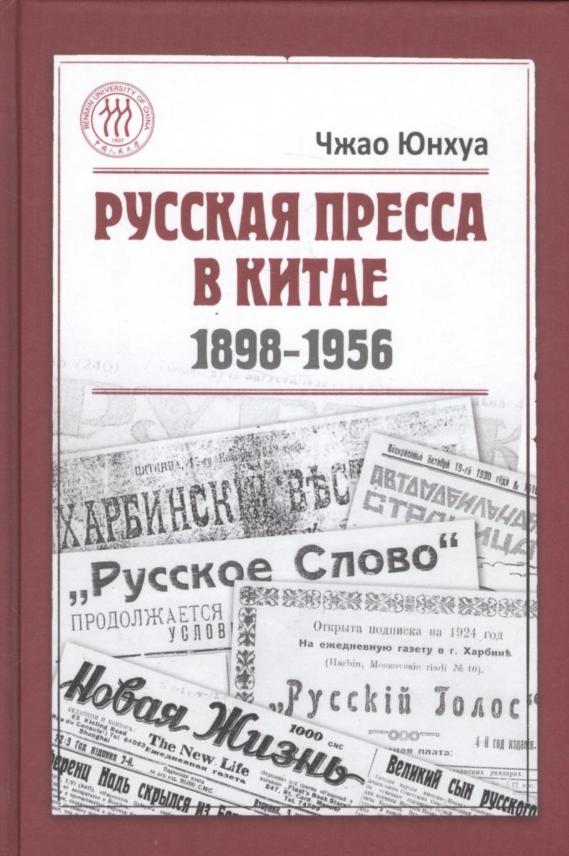 Чжао Ю. Русская пресса в Китае. 1898-1956 ситников ю безлюдье