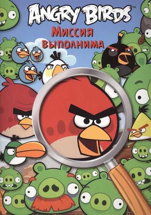цена на Angry Birds. Миссия выполнима