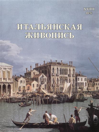 Майорова Н., Скоков Г. Итальянская живопись. XVIII век ISBN: 9785779344197 цена 2017