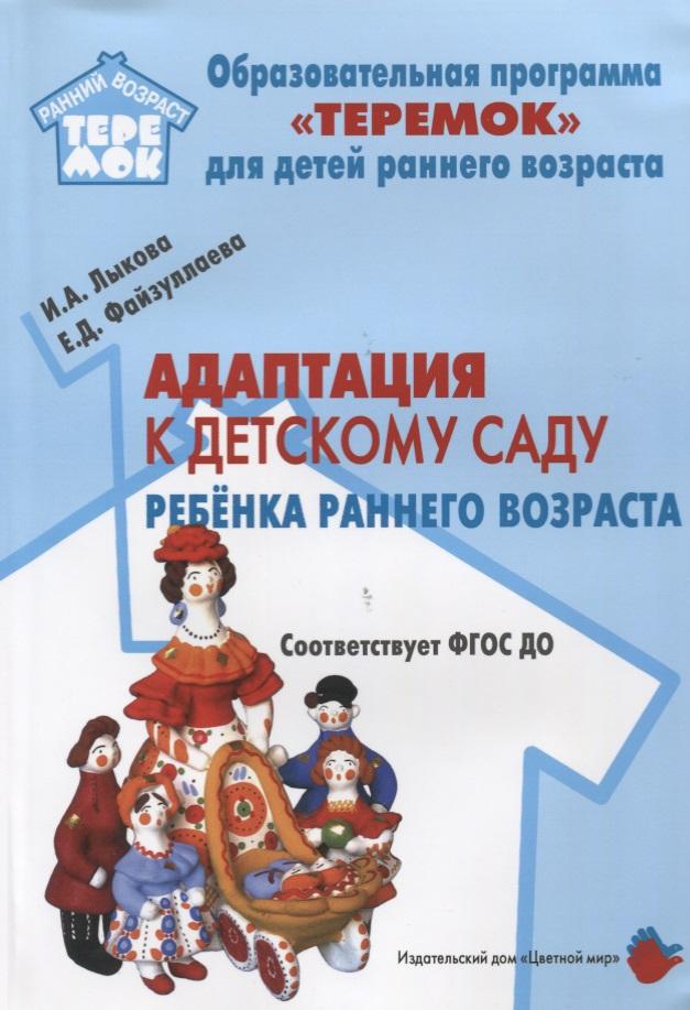 Лыкова И., Файзуллаева Е. Адаптация к детскому саду ребенка раннего возраста адаптация леворукого ребенка